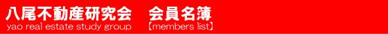 八尾不動産研究会-会員名簿