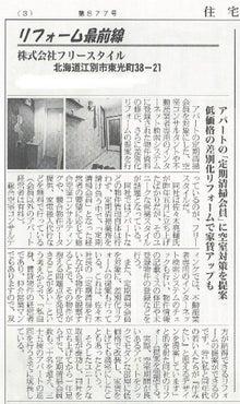 賃貸営業マン大家コジローレポートin札幌