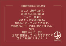 茅場町年中無休カフェ・ダイニング「パリカリ」奮闘日記