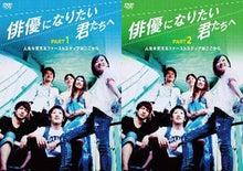 俳優DVD