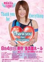 女子プロレスラー 栗原あゆみオフィシャルブログ「今日のマロン」Powered by Ameba