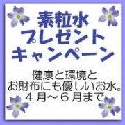 $MotherShipのキラキラ☆日記-素粒水プレゼント