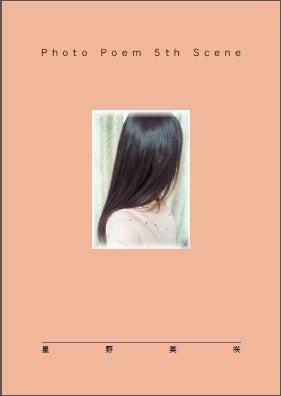 星野美咲 ポエム集 ~ムーンライト セレナーデ~
