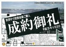 ザ・東京タワーズブログ-成約御礼