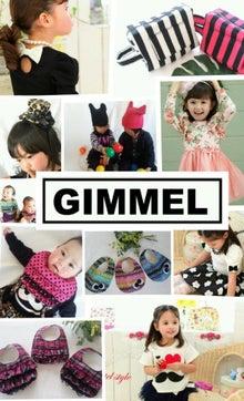 GIMMELのブログ