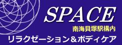 南海貝塚駅前リラクゼーション&ボディケアサロンスペースホームページ