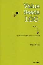 Value Seeds100