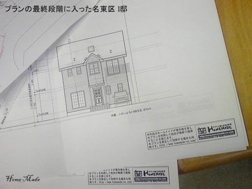 $住まいと環境~手づくり輸入住宅のホームメイド-名東区 I邸 プラン