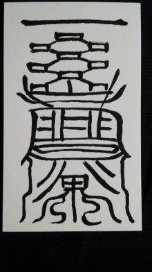 陰陽師【賀茂じい】の開運ブログ-立身出世之御秘符