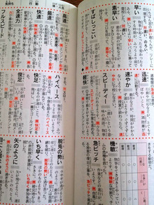 $漢字の寺子屋 読む子は育つ!