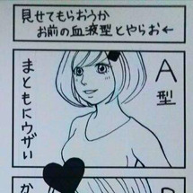 血液型●4コマ漫画