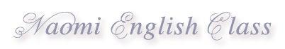 愛知県岡崎市の英会話教室 Naomi English Class