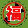 $津軽三味線 福居一大のブログ 2014年も宜しくお願いします。