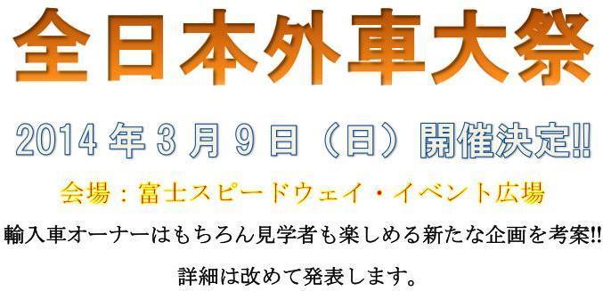 $全日本外車大祭実行委員会のブログ