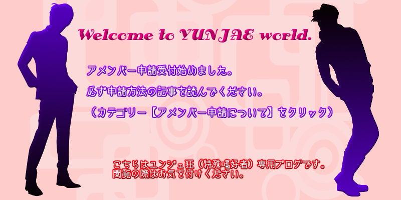 $ユンジェ☆ブログ *ミニ神起 with 365☆days*