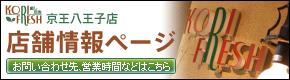 コリフレッシュ 京王八王子店ブログ