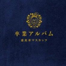 小倉遥オフィシャルブログ-卒アル