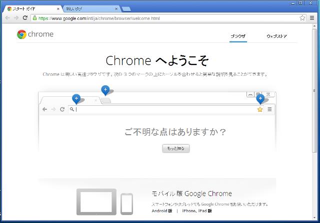 ブラウザの変更 Google Chrome(クローム)|きつねのブログ
