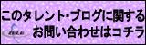 $山ノ井悠貴オフィシャルブログ~引きこもやまのい~