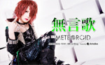 $METEOROID マチ オフィシャルブログ「SYNCHRONICITY -BUG TO INVADE-」Powered by Ameba