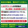 ■学習塾経営 集客成…