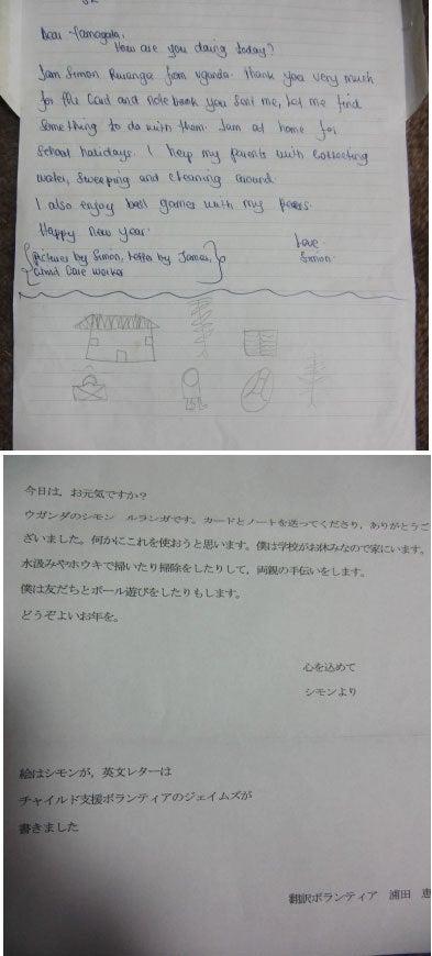 ルナシャイン・輝☆ブログ-チャイルドからの手紙