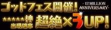 【パズドラ ブログ】ゆゆそたの野望 ~トイトプスとゆゆはそたの嫁?~-02ゴッドフェス