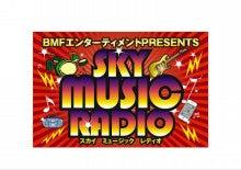 $SKY MUSIC RADIO オフィシャルブログ!