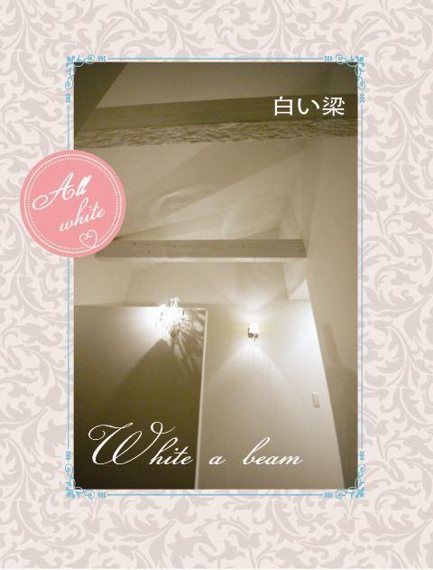 徳島県で家を建てるならサーロジック-フレンチカントリー 白い梁