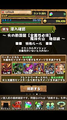 $無課金 パズドラ ブログ 最強 闇パーティ  ノーコン攻略!!!