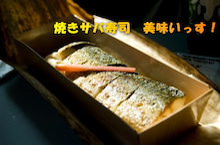$鯖寿司 京都 【人気ランキング】