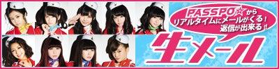 PASSPO☆オフィシャルブログ Powered by Ameba