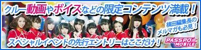 $ぱすぽ☆オフィシャルブログ Powered by Ameba