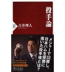 吉井理人オフィシャルブログ Powered by Ameba