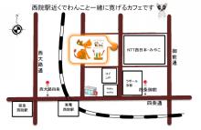 京都で手作りわんごはん cafeRuiのコトトコ日記