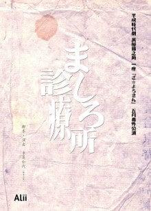 $山本裕貴オフィシャルブログ「パズル」Powered by Ameba