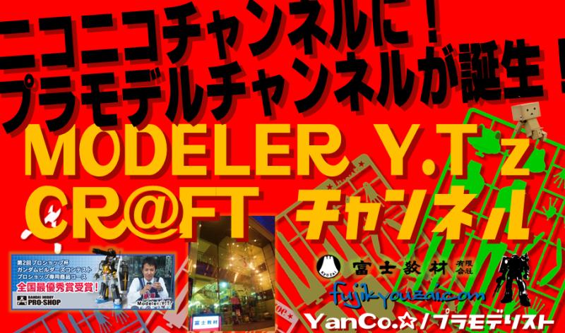 愛媛の模型・教材 富士教材のブログ