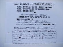 小さなサロンの手書きチラシ集客のブログ-12