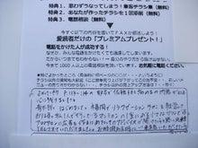 小さなサロンの手書きチラシ集客のブログ-9