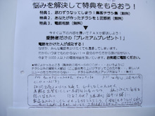 小さなサロンの手書きチラシ集客のブログ-11
