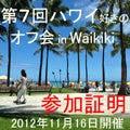 第7回ハワイオフ会