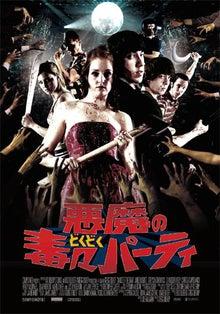 地獄のゾンビ劇場-悪魔の毒々パーティ