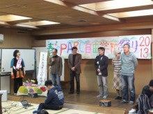 2013年春のPARC自由学校まつり!お知らせブログ-58