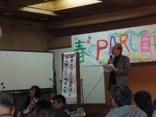 2013年春のPARC自由学校まつり!お知らせブログ-59