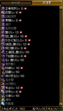 武道スキル