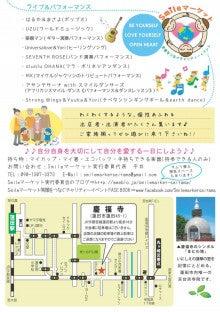 Smileマーケット(in埼玉県蓮田市慶福寺)実行委員のブログ-裏
