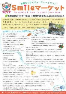 Smileマーケット(in埼玉県蓮田市慶福寺)実行委員のブログ-表