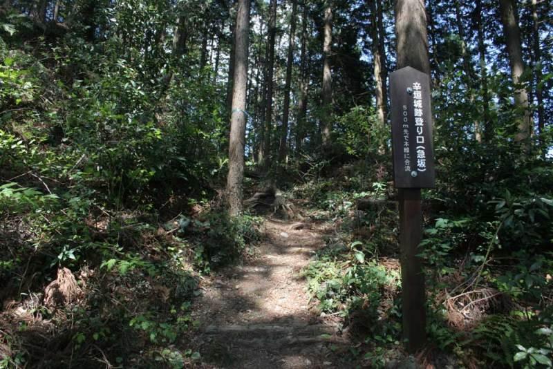 辛垣城/辛垣城への登り口(東)