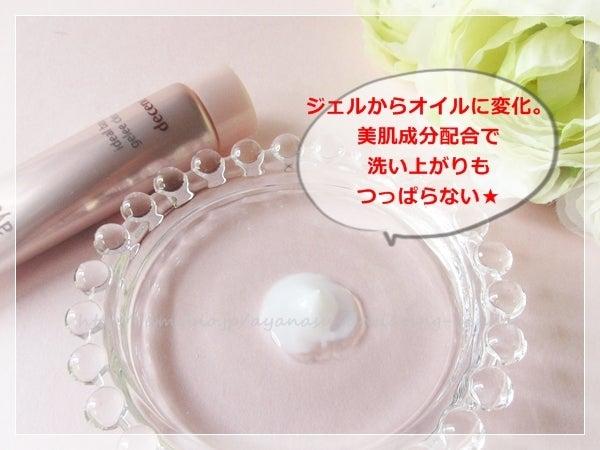 【ディセンシア】敏感肌と乾燥肌でも使えるコスメブランド【アヤナス】-ジェルからオイルに変化。美肌成分配合でしっとり