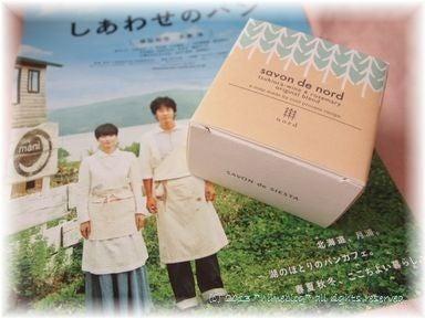 ☆himeblog☆-savon de nord